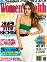 Women's Health - Россия, март 2013