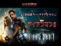 """Новый японский промо-постер к фильму """"Железный человек 3"""""""