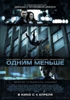 """Русскоязычный постер к фильму """"Dead man down""""."""