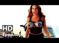 Мачете убивает | Machete Kills - Официальный трейлер | Леди Гага | Дэнни Трехо | 2013 HD