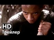 После нашей эры - Второй русский трейлер (Уилл Смит) | HD