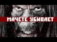 Дэнни Трехо. Machete kills стартует с 13.09.2013!!!. Мачете убивает (Machete Kills) Трейлер RUS - HD