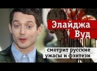 Элайджа Вуд смотрит русские фильмы